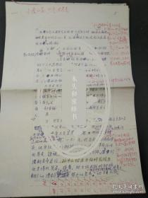 纪念王森然手稿一份5页