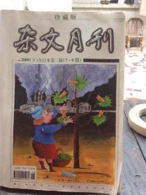 杂文月刊2009年(下)合订本第三辑(7-9期)