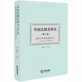 外国法制史研究(第21卷)