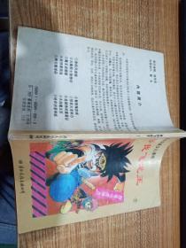 寻找飞龙王7 (日本获奖少儿读物)