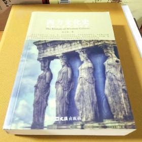 """西方文化史:从阿波罗到""""阿波罗"""""""