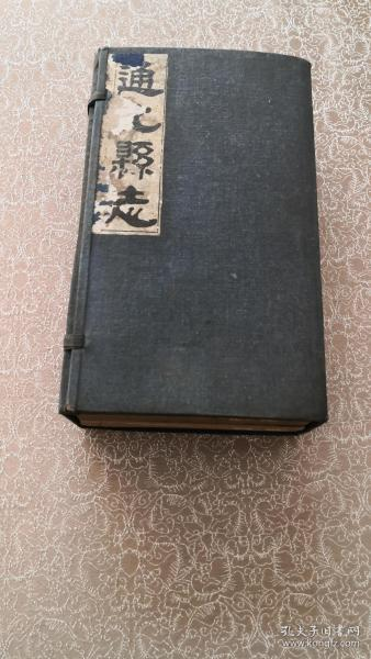 民国乙亥《通化县志》   铅印六册全