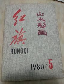 红旗1980 .5