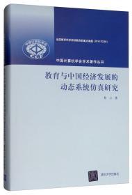 教育與中國經濟發展的動態系統仿真研究/中國計算機學會學術著作叢書