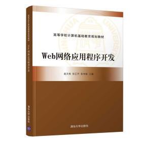 Web网络应用程序开发/高等学校计算机基础教育规划教材