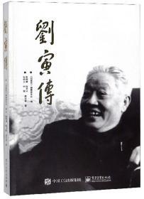 刘寅传 专著 彭树廉[等]著 《刘寅传》编纂委员会编 liu yin zhuan