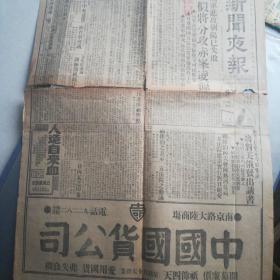 《新闻夜报》样报,日军攻赤峰,凌源,开鲁,