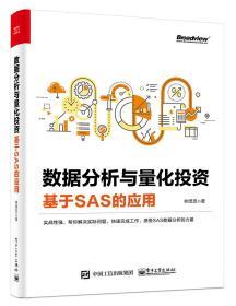 数据分析与量化投资――基于SAS的应用