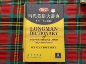 朗文当代英语大辞典:英英·英汉双解