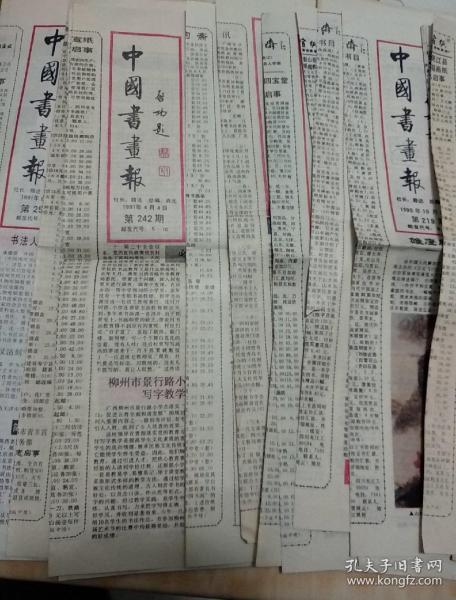 中国书画报/启功先生题字铃印
