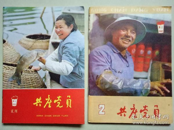 浙江-共产党员(1982年复刊试刊号、第二期)【2本合售】