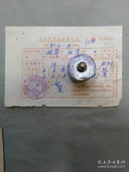 财税票证:1978年兰溪县革命委员会生产指挥组农业税代金收款收据(纳税单位游埠公社游埠大队)
