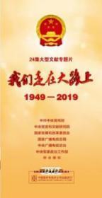 正版 我们走在大路上 二十四集文献专题片 12DVD5 庆祝中华人民共和国成立70周年 建国70周年纪录片