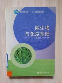 微生物与免疫基础