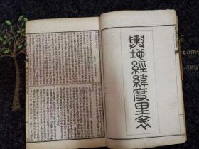 白芙堂算学丛书(线装白纸石印8册全)《白芙堂算学丛书》为清长沙县人(今属湖南望城县)丁取忠编著,著成于1872至1876年间,丛书共34本23种近200万字,包括自元至清前期的古人著作6种,当时人著作8种,丁取忠和他学生的著作8种,以及外国人著作1种。是当时一部集古今数学名著大成的数学丛书。