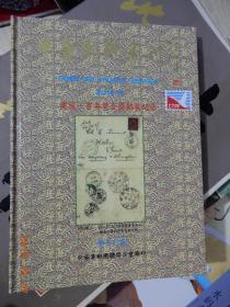 中华邮联会刊(第十五期)