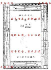 韩愈文-王云五 朱经农-民国商务印书馆刊本(复印本)