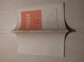 文史资料(1980年第二辑)