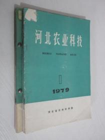 河北农业科技    1978、1979、1980年各第1-6期     3本合订本