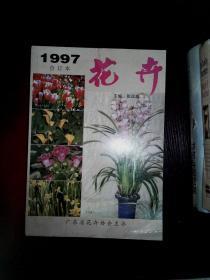 花卉 1997合订本