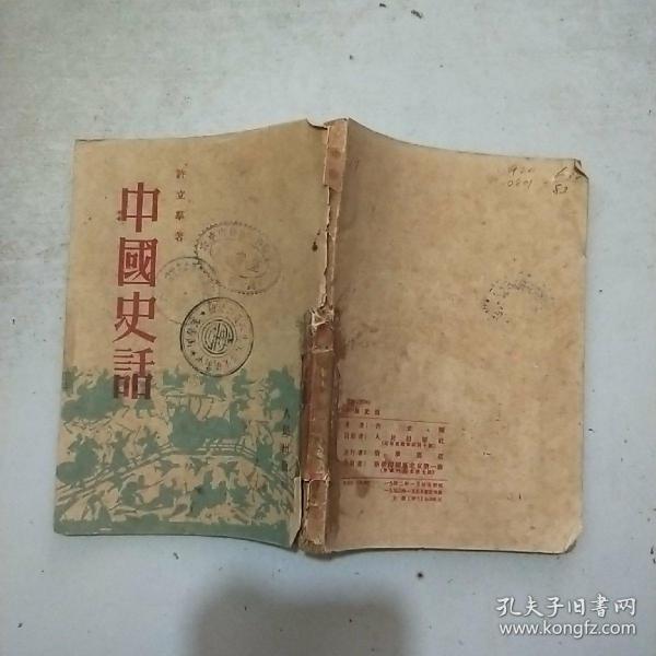中国史话(52年印)馆藏