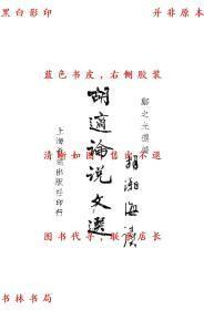 胡适论说文选-郑之光-民国上海希望出版社刊本(复印本)