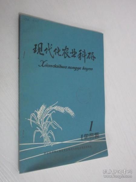现代化农业科研    1983年第1、2期    合订本