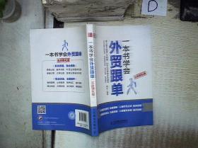 一本书学会外贸跟单(实战强化版) 。、。、