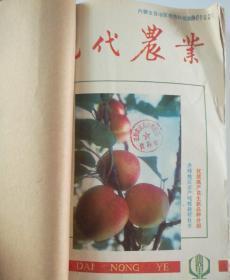 现代农业(月刊)  1996年(1-12)期   合订本  (馆藏)