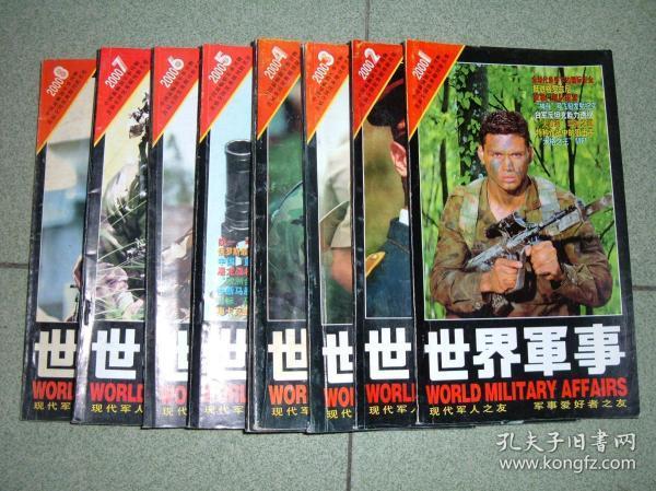 世界军事2000年第1、2、3、4、5、6、7、8期共八期合售,也可拆售每本3元,需要拆售的发店内消息做专门连接,满35元包快递(新疆西藏青海甘肃宁夏内蒙海南以上7省不包快递)