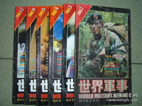 世界军事2002年第1、3、4、5、8、12期共六期合售,也可拆售每本3元,需要拆售的发店内消息做专门连接,满35元包快递(新疆西藏青海甘肃宁夏内蒙海南以上7省不包快递)