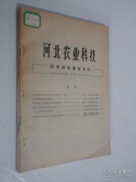 河北农业科技1980年第1、2、4期、科研参考1981年第1-4期   合订本