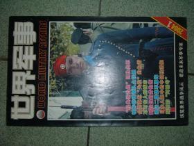 世界军事2004年第1期,满35元包快递(新疆西藏青海甘肃宁夏内蒙海南以上7省不包快递)