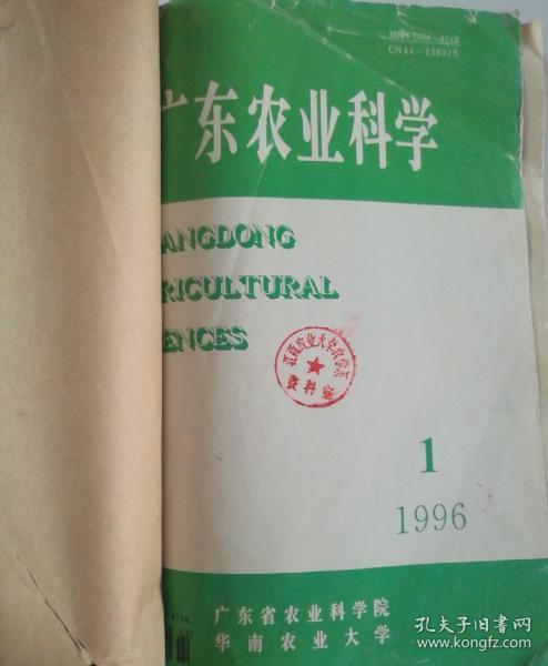 广东农业科学(双月刊)  1996年(1-6)期  合订本  (馆藏)