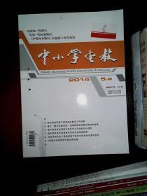 中小学电教 2014.5上