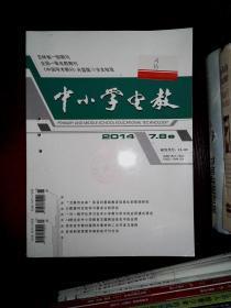 中小学电教 2014.7.8上