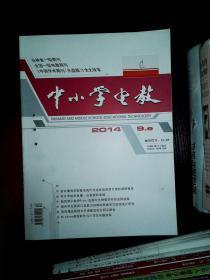 中小学电教 2014.9上