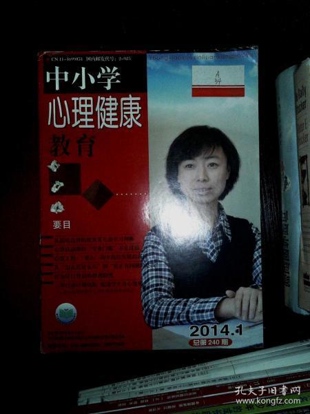 中小学心理健康教育 2014.1
