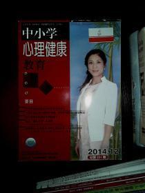 中小学心理健康教育 2014.12
