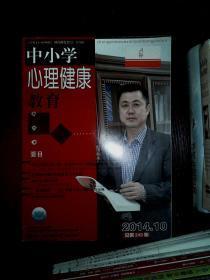 中小学心理健康教育 2014.10