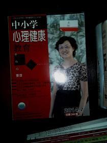 中小学心理健康教育 2014.7
