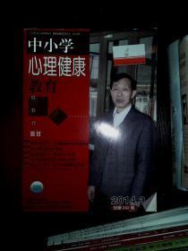 中小学心理健康教育 2014.3