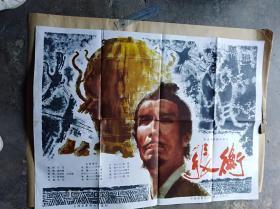 张衡电影海报   50件商品收取一次运费。大小品自定。