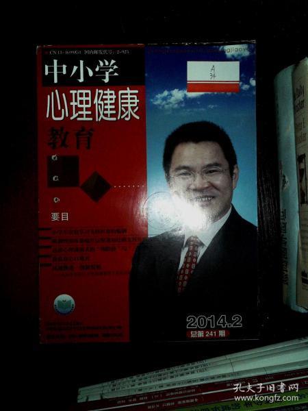 中小学心理健康教育 2014.2