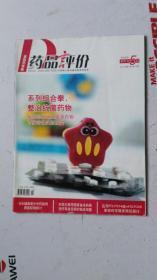 药品评价    2011年5月  下半月刊