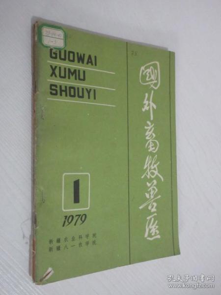国外畜牧兽医  1979年第1-3期    合订本