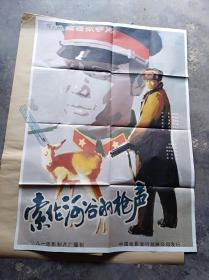 索伦河谷的枪声电影海报   50件商品收取一次运费。大小品自定。