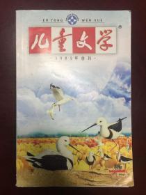 儿童文学(2007.7 总第351期)
