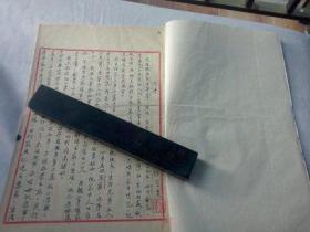 兰州文献  195*年兰州市卫生局徐定**的自传   共15页 从旧档案中拆出保真有装订孔