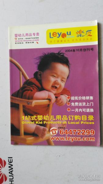 le you   楽友   婴幼儿用品专卖   2004年10月 创刊号
